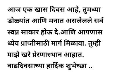 marathi happy birthday status,marathi happy birthday status for friend,marathi happy birthday wishes for brother,marathi happy birthday wishes for sister,marathi happy birthday wishes for sister,marathi happy birthday shubhechha,marathi happy birthday banner