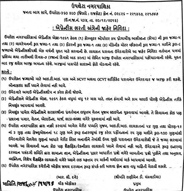 Upleta Nagarpalika Recruitment 2016 for Apprentices Posts