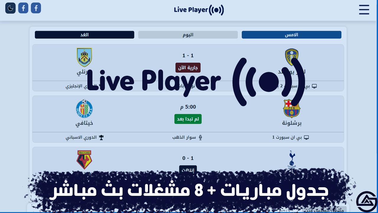 شرح جدول لعرض المباريات + 8 مشغلات بث مباشر بلوجر