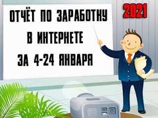 Отчёт по заработку в Интернете за 4-24 января 2021 года