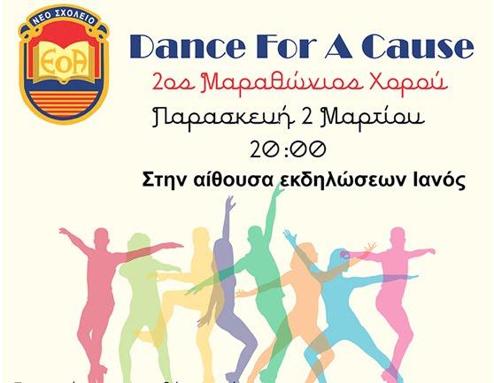 Μαραθώνιος Χορού για τον 4χρονο Παναγιώτη Μπούφα από το Νέο Σχολείο