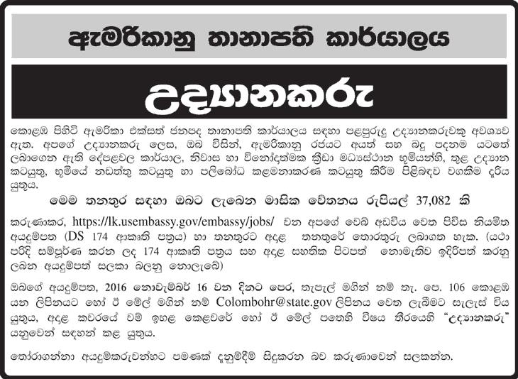 Vacancies] Gardener - American Embassy   Derana Jobs   Sri Lanka Job