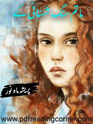 Matam Sang Shehnai Ke By Pareesha Mahnoor Khan - PDF Book