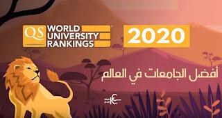افضل 10 جامعات في العالم لعام 2020 – تصنيف كيو اس