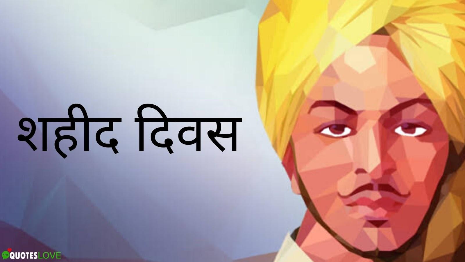 Martyr Day - Shaheed Diwas 2020 Quotes, Wishes, Slogans In Hindi शहीद दिवस पर देश के वीरों को नमन