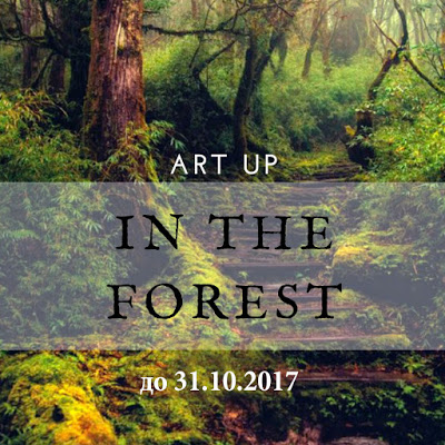 "+++Задание месяца ""In the forest"" до 31/10"