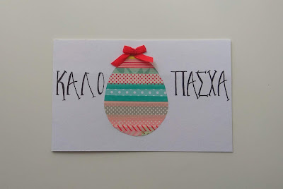 αυγό-washi-tape-πασχαλινή-κάρτα