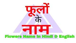 फूलों के नाम हिंदी और अंग्रेजी में - Flowers Name In Hindi And English