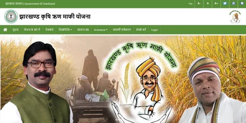 झारखंड किसान कर्ज माफी लिस्ट 2021: जिलेवार लाभार्थी सूची ऑनलाइन कैसे देखे ?   सरकारी योजनाएँ