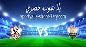مشاهدة مباراة الزمالك والإنتاج الحربي بث مباشر اليوم 22-4-2021 الدوري المصري