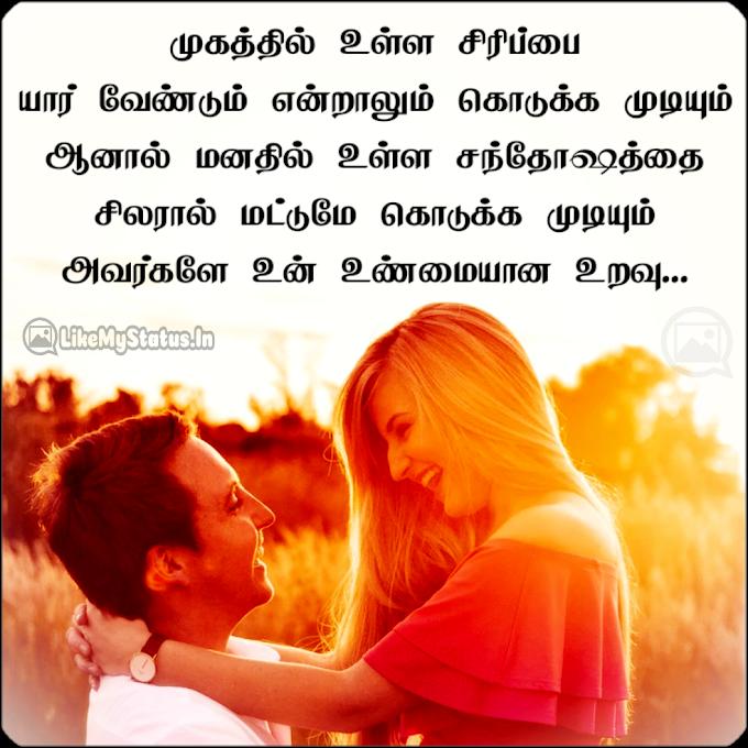 உண்மையான உறவு... True Relation Tamil Quote With Image...