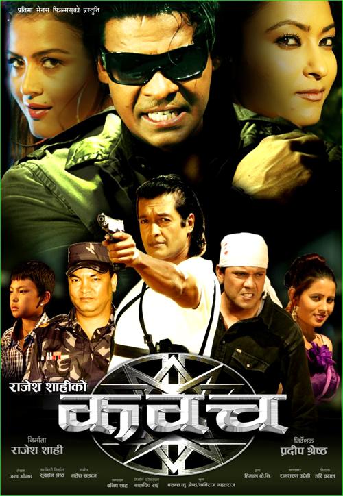MARCELLA: Nepali Blue Film