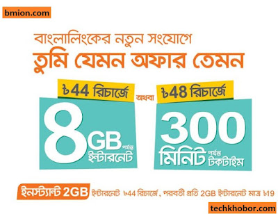 Banglalink-8GB-Free-Internet-at-44Tk-Recharge-on-New-Prepaid-Sim-Connection-110Tk-Lowest-call-Rates-at-44Tk-Recharge
