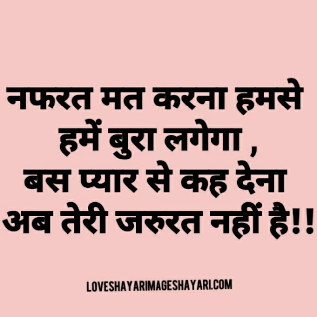 Heart touching love shayari in hindi