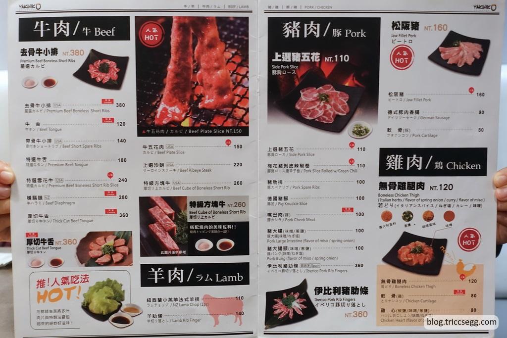 新橋燒肉菜單(3).jpg