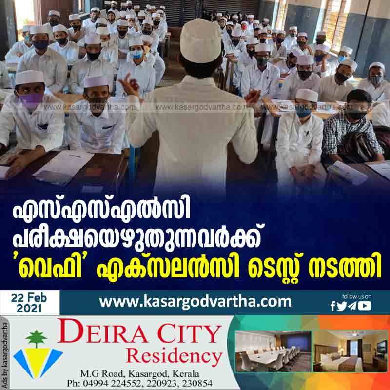 'Wefi' conducted Excellence Test for those appearing for the SSLC exam