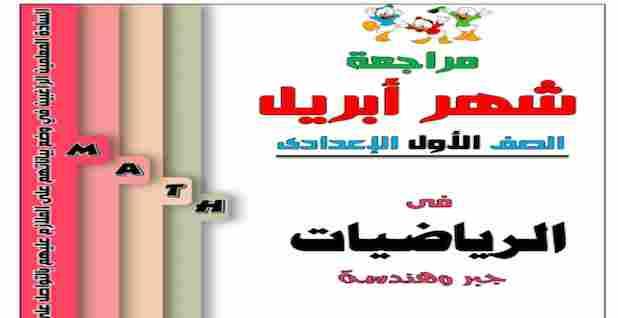 مراجعة شهر ابريل 2021 جبر وهندسة للصف الأول الاعدادي ترم ثاني أ/ محمود عوض
