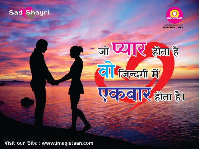 Sad Shayri in hindi with Image, Shayri for Whatsapp status,zindagi sad shayri