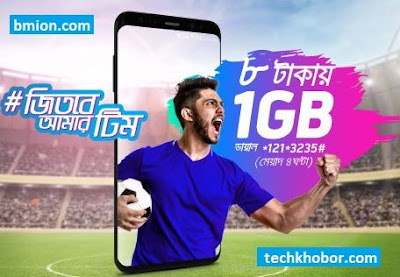 Grameenphone-GP-1GB-8Tk-Internet-Offer-Data-offer