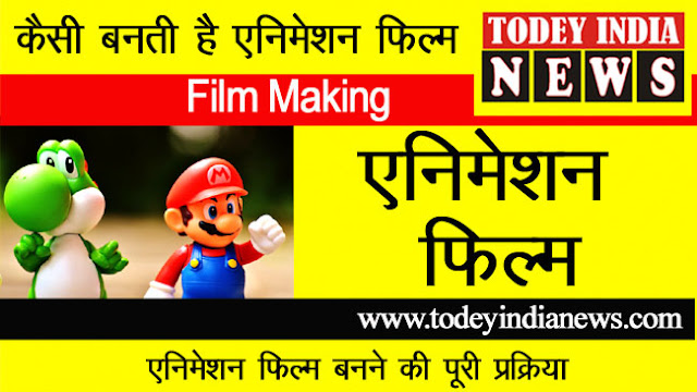 How to made animation film | कैसी बनती है एनिमेशन फिल्म