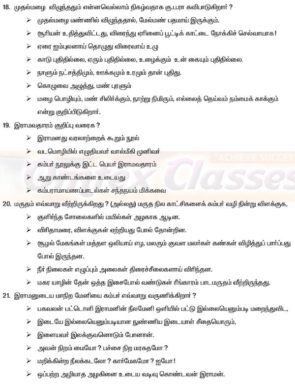 தமிழ் பத்தாம் வகுப்பு செய்யுள் சிறு வினாக்கள் 4  மதிப்பெண்.