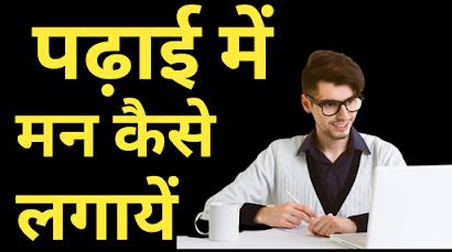 How to set your mind on studies in hindi, पढ़ाई में मन कैसे लगाएं, पढ़ाई  कैसे करे