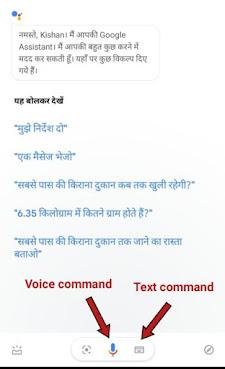 Google assistant ko command kaise de