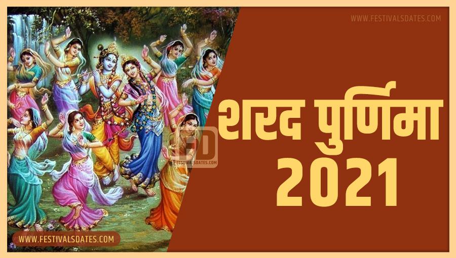 2021 शरद पूर्णिमा तारीख व समय भारतीय समय अनुसार