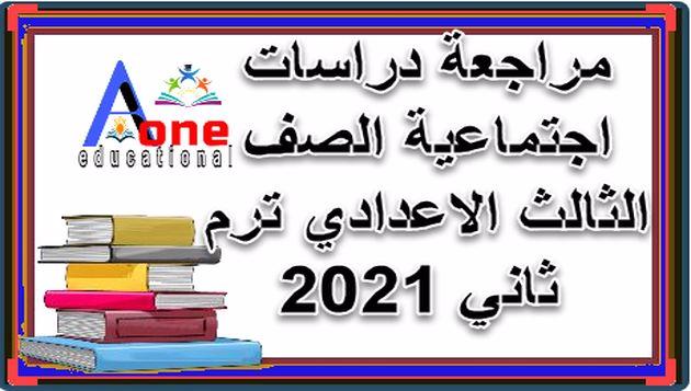 مراجعة دراسات اجتماعية الصف الثالث الاعدادي ترم ثاني 2021