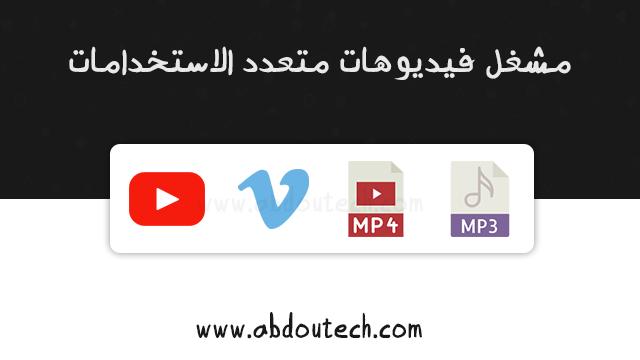 مشغل فيديوهات متعدد الاستخدامات لمدونات بلوجر - mp3 mp4 youtube vimeo