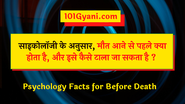 creepy facts about death, fact of death certificate, facts about before death in hindi, psychology facts for before death, 10 facts about death in hindi, what happens before death