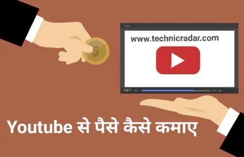 Youtube से पैसे कैसे कमाए Youtube से पैसे कमाने के तरीके