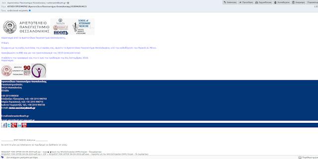 καμπάνια spam του ΑΠΘ