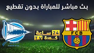 مشاهدة مباراة برشلونة وديبورتيفو ألافيس بث مباشر بتاريخ 31-10-2020 الدوري الاسباني