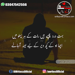 Sad Poetry In Urdu | Urdu Shayari 2020