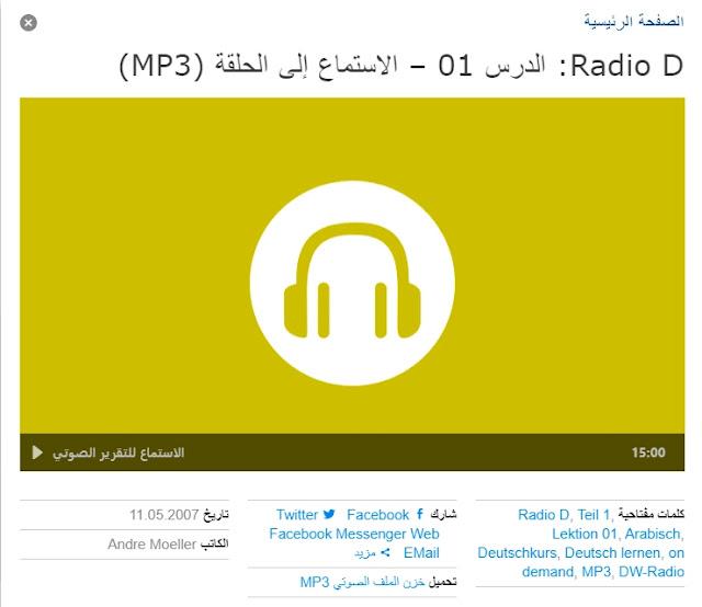 دورة Radio D للمبتدئين ( A1 - A2 ) من مؤسسة DW بالتعاون مع معهد جوتة Goethe-Institut - نصوص + الصوتيات + تمارين - اون لاين