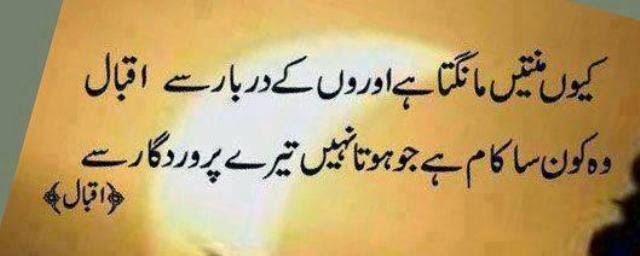 Famous Quotes Of Allama Iqbal In English About Education: Islamic Poetry In Urdu