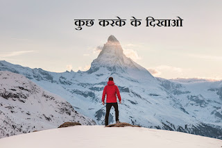 What Should do in life, जिंदगी मेें क्या करना चाहिये, Life, Hopeless, what should be done in life, what do we do in life, things to do with your life, Life main kya karen, Zindagi main kya karen, Gwalior, India, Information Technology, Computer Programming, Internet, Interest