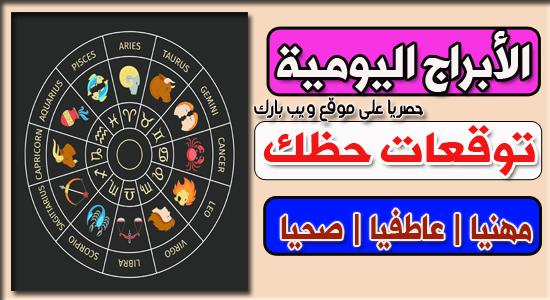 حظك اليوم الأحد 11/4/2021 Abraj | الابراج اليوم الأحد 11-4-2021 | توقعات الأبراج الأحد 11 نيسان/ إبريل 2021