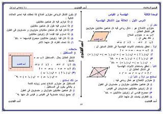 مذكرة التميز في الرياضيات للصف السادس الابتدائي الترم الاول للاستاذ احمد الشنتوري