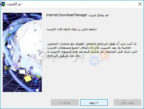 Download Internet Download Manager Free