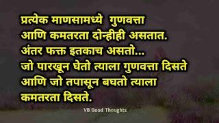 गुणवत्ता-कमतरता-Marathi-Suvichar-With-Images -सुंदर विचार-Good-Thoughts-In-Marathi-on-Life-vb-good-thoughts
