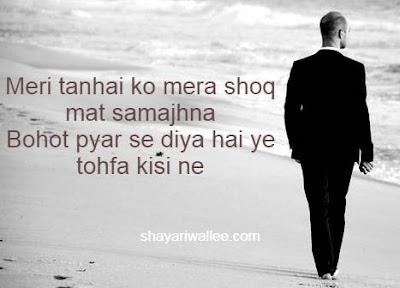 tanhai sms in hindi
