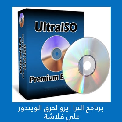برنامج الترا ايزو Ultra ISO