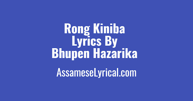 Rong Kiniba Lyrics