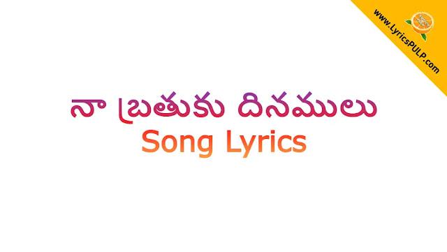 Na Brathuku Dhinamulu Lyrics - Telugu Christian Songs Lyrics