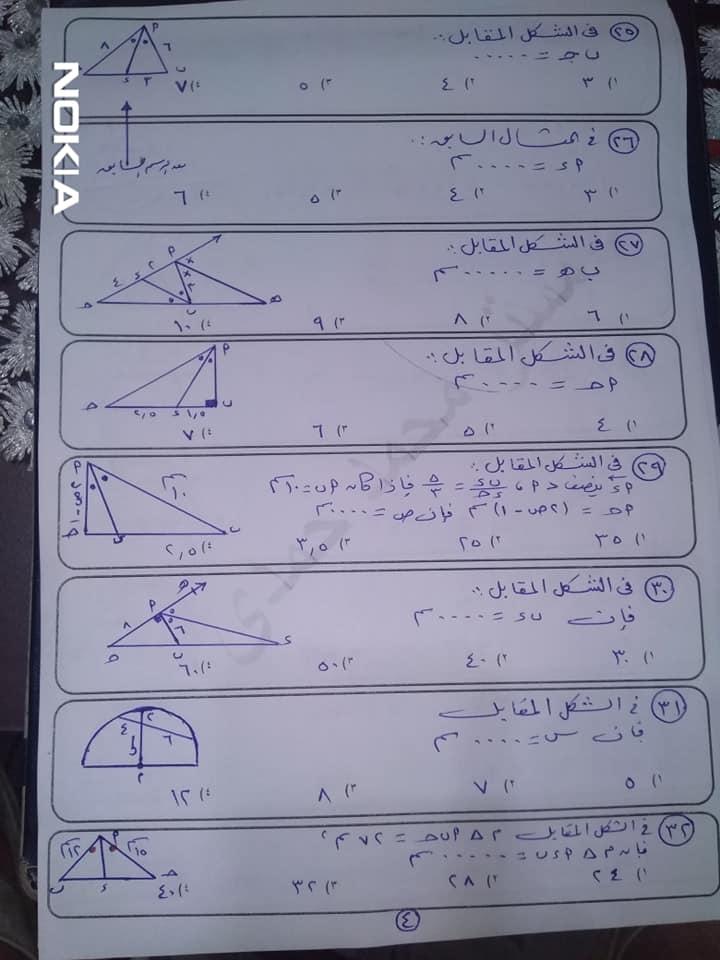 99 سؤال اختيار من متعدد بالحل لن يخرج عنهم امتحان الرياضيات للصف الاول الثانوي ترم أول نظام جديد 5