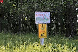 Свалка мусора запрещена! Штраф до 20 базовых величин Ведется видеонаблюдение ГХЛУ Узденский лесхоз