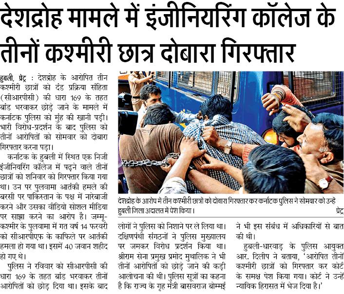 देशद्रोह मामले में इंजीनियरिंग कॉलेज के तीनों कश्मीरी छात्र दोबारा गिरफ्तार