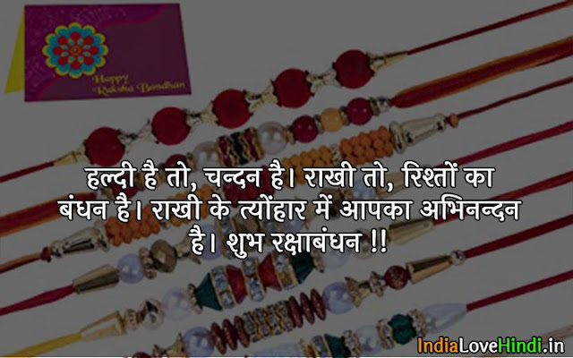 raksha bandhan images for brother